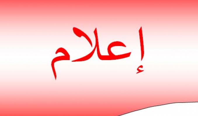 إعلام بالتمديد في آجال إيداع بطاقات المعايير الخاصة بشهادات الماجستير