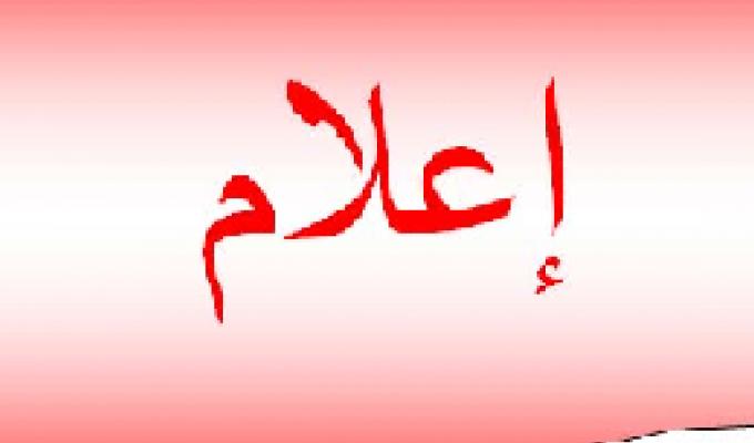 إعلام بالتمديد في آجال إيداع مطالب التأهيل
